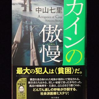 中山七里 カインの傲慢(文学/小説)