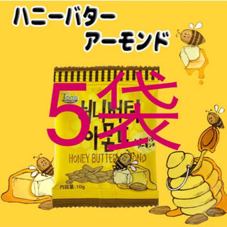 トムズ(TOMS)のハニーバターアーモンド10g×5袋(菓子/デザート)