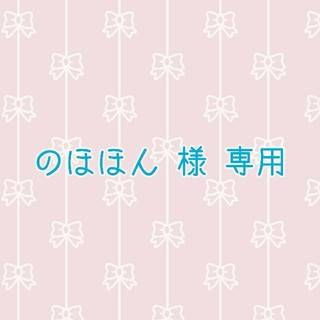 のほほん 様専用 (漫画雑誌)