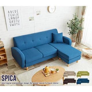 【新品/送料無料】Spica 3人掛けカウチソファ 4色 北欧デザイン(ソファセット)