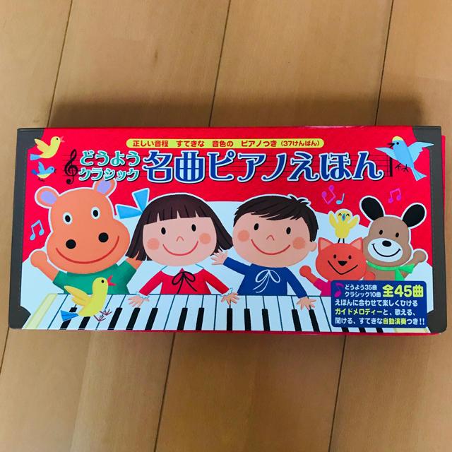 てでぃめあ様用☆美品☆どうようクラシック名曲ピアノえほん キッズ/ベビー/マタニティのおもちゃ(楽器のおもちゃ)の商品写真