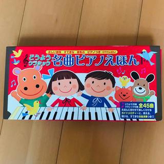 ☆美品☆どうようクラシック名曲ピアノえほん