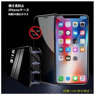 iphoneケース 全面保護 360度フルカバー 強力マグネット 覗き見防止(iPhoneケース)