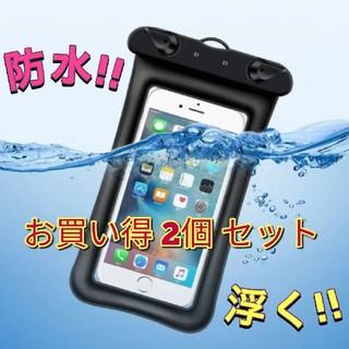 浮く! 2個セット 防水 スマホ ホルダー タッチ カバー 海水浴フローティング(モバイルケース/カバー)