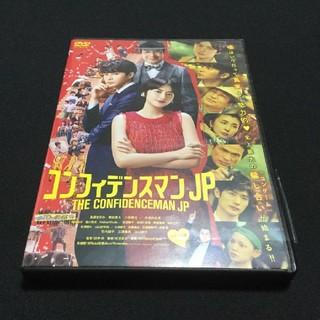 コンフィデンスマンJP ロマンス編 通常版  DVD  美品(日本映画)