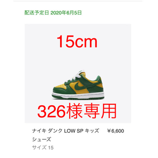NIKE - 15cm NIKE DUNK LOW SP TD ベビー ダンク BRAZIL