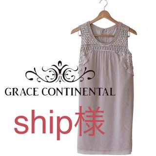 グレースコンチネンタル(GRACE CONTINENTAL)の美品数回使用 GRACE CONTINENTAL ピンクベージュ ワンピース (ひざ丈ワンピース)