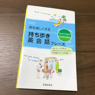 旅を楽しくする持ち歩き英会話フレ-ズ(語学/参考書)