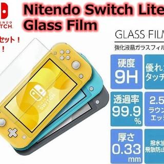 Nintendo Switch Lite ガラスフィルム 2枚セット 保護フィル(その他)