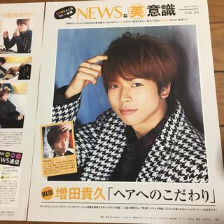 ニュース(NEWS)の美的 NEWSな美意識 vol.03(アート/エンタメ/ホビー)