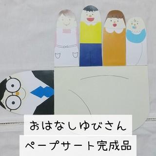【完成品】おはなしゆびさん✋ ペープサート(おもちゃ/雑貨)