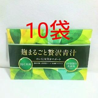 ●麹まるごと贅沢青汁 10袋 ②(ダイエット食品)