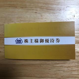 ミニストップ 株主優待券(フード/ドリンク券)