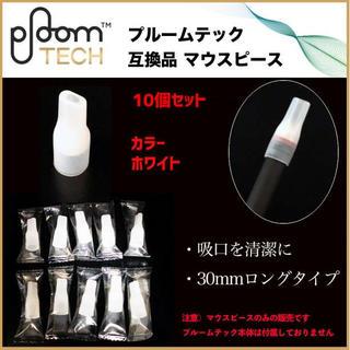 PloomTECH プルームテック マウスピース クリアホワイト 10個セット(タバコグッズ)