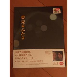 バンダイ(BANDAI)の未開封・新品 夢売るふたり 【特装版】 Blu-ray & パンフレット(日本映画)