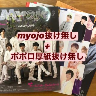 myojo7月号+ポポロ厚紙(7月号分)セット(アート/エンタメ/ホビー)