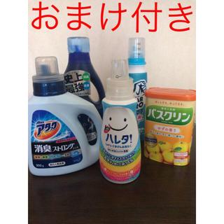 カオウ(花王)のアタック アリエール等 洗濯洗剤 まとめ売り(洗剤/柔軟剤)