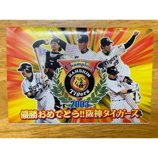 阪神タイガース - 阪神タイガース 2003年 優勝記念ポストカード