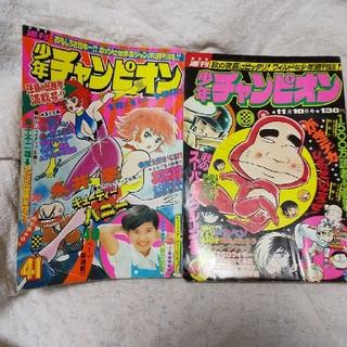 週刊少年チャンピオン 73年41号 75年46号(漫画雑誌)