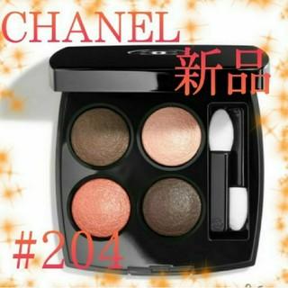 CHANEL - 【新品】レキャトルオンブル 204
