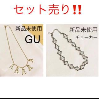 ジーユー(GU)のGU ネックレスとチョーカー 2個セット❗️(ネックレス)