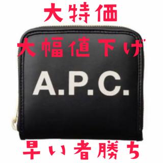 A.P.C - A.P.C a.p.c 財布 二つ折り財布 ラウンドファスナー財布