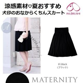 【新品タグ付M-L】犬印 おなからくちん マタニティ スカート ブラック(マタニティボトムス)