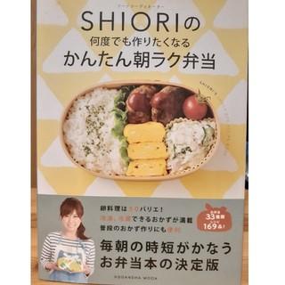 フ-ドコ-ディネ-タ-SHIORIの何度でも作りたくなるかんたん朝ラク弁当
