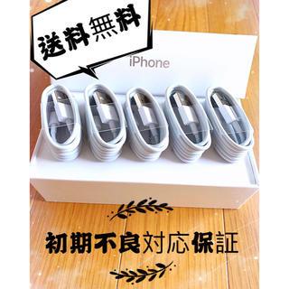 Apple - 5本セット iPhone ライトニングケーブル 充電器 純正品質  送料無料
