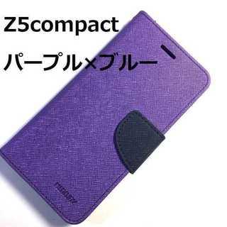 Z5compact パープル×ブルー typeM(Androidケース)