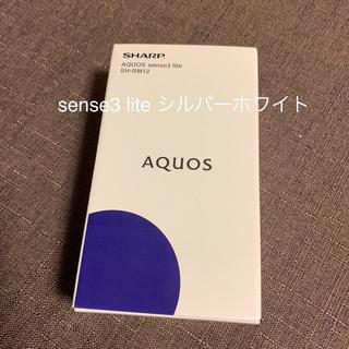 SHARP - AQUOS sense3 lite シルバーホワイト 新品未使用