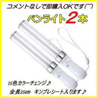 「2本」 ペンライト LED 15色 カラーチェンジ コンサートライト 25㎝(アイドルグッズ)