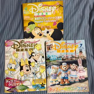 ディズニー(Disney)のディズニー ファン 2019年1月号&7月号&2018年4月号 3冊セット(アート/エンタメ/ホビー)
