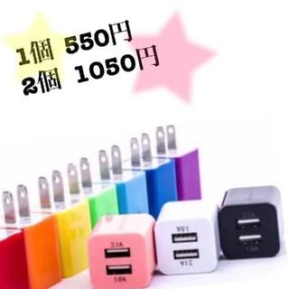 【残りわずか】便利!2ポートUSBアダプタ カラフル☆ スマホ充電器(バッテリー/充電器)