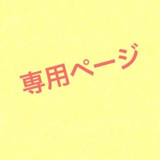 おさち様 専用ページ(ネイル用品)