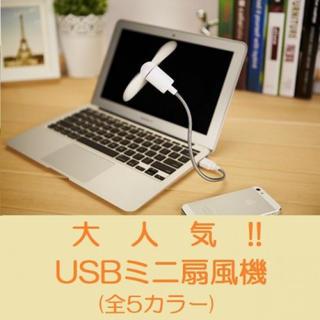 USB 扇風機 小型 ミニ 卓上 フレキシブルアーム (PC周辺機器)