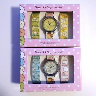 すみっこぐらし 腕時計 2種類セット(キャラクターグッズ)