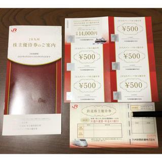 ジェイアール(JR)の[匿名配送]JR九州 株主優待券(鉄道乗車券)
