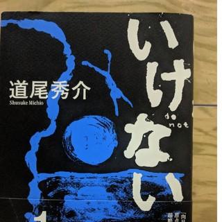 いけない(文学/小説)
