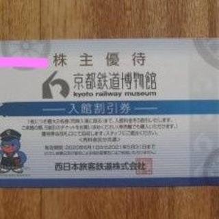 京都鉄道博物館 優待券 株主優待 京都 観光 JR西(美術館/博物館)