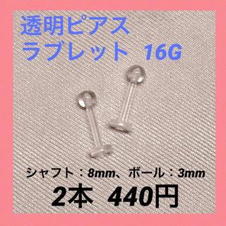 透明ピアス  ラブレット  16G8mm×3mm  ボディピアス  2本セット