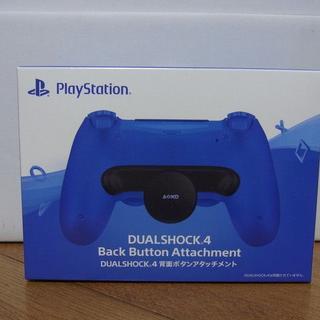 プレイステーション4(PlayStation4)のDUALSHOCK4 背面ボタンアタッチメント(その他)