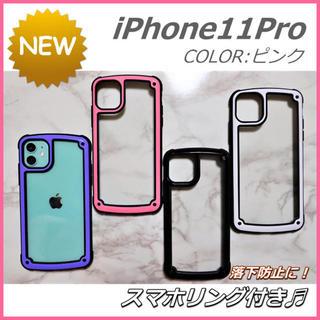 iPhone11Pro ケース 韓国 透明 クリア フレーム スマホリング(iPhoneケース)