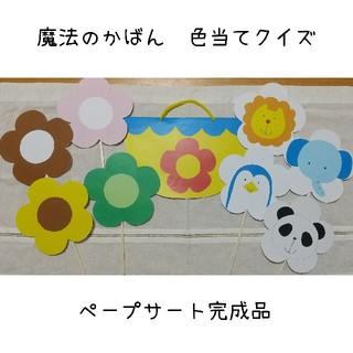 【完成品】まほうのかばん 色当てクイズ ペープサート(おもちゃ/雑貨)