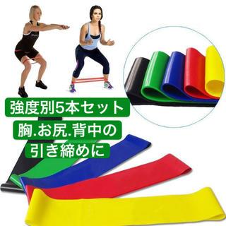 5本セットエクササイズバンド トレーニングチューブ チューブ 筋トレ(トレーニング用品)