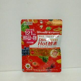 ダイエットHot酵素サプリ(ダイエット食品)