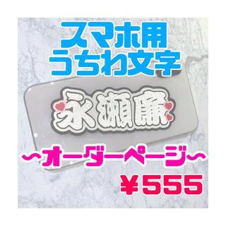 スマホ用 うちわ文字 ミニうちわ文字 キンプリ 永瀬廉 平野紫耀 snowman(アイドルグッズ)