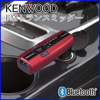 ケンウッド(KENWOOD)のBluetooth搭載 FMトランスミッター 141ch送信周波数 黒(車内アクセサリ)