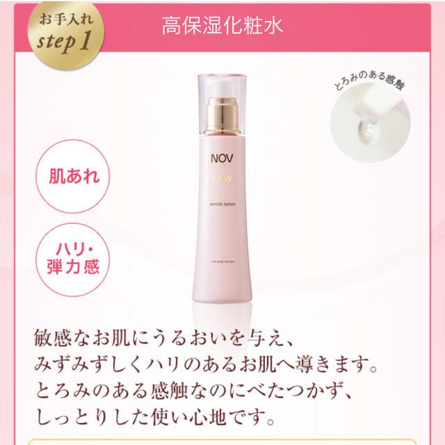 NOV(ノブ)のノブL&Wエンリッチローション コスメ/美容のスキンケア/基礎化粧品(化粧水/ローション)の商品写真