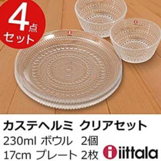 イッタラ(iittala)のイッタラ カステヘルミ ボウル プレート 4Pセット(食器)